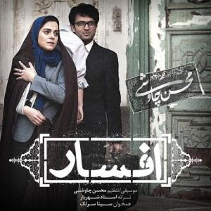 Mohsen Chavoshi Afsar 300x300 - دانلود آهنگ جدید محسن چاوشی به همراهی سینا سرلک نام افسار
