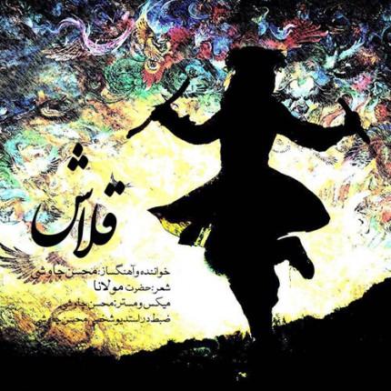 دانلود آهنگ جدید و بسیار زیبای محسن چاوشی به نام قلاش