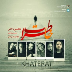 Mohsen Yahaghi Khaterat 300x300 - دانلود آهنگ جدید محسن یاحقی به نام خاطرات