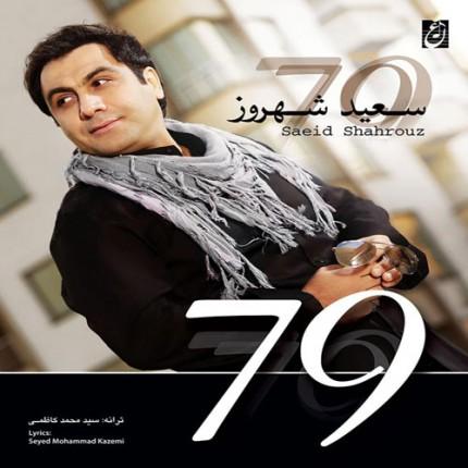 دانلود آلبوم جدید سعید شهروز به نام ۷۹