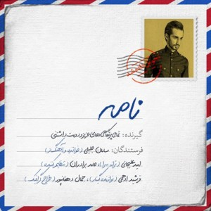Saman Jalili Nameh 300x300 - دانلود آهنگ جدید سامان جلیلی به نام نامه