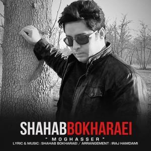 Shahab Bokharaei Moghaser 300x300 - دانلود آهنگ جدید شهاب بخارایی به نام مقصر