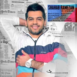 Shahab Ramezan Ye Eshghe 300x300 - دانلود آهنگ جدید شهاب رمضان به نام یه عشقه