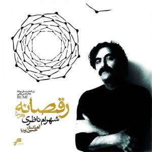 Shahram Nazeri Raghsaane 300x300 - دانلود آلبوم جدید شهرام ناظری به نام رقصانه