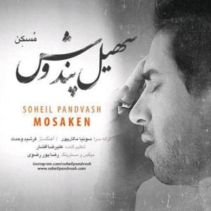 Soheil Pandvash Mosaken 300x300 - دانلود ویدئو جدید سهیل پندوش به نام مُسکِن