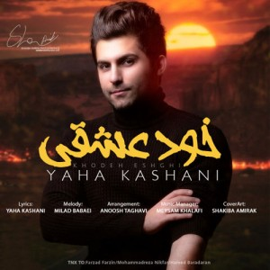 Yaha Kashani Khodeh Eshghi 300x300 - خود عشقی از یاحا کاشانی