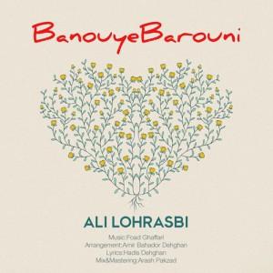 Ali Lohrasbi Banouye Barouni 300x300 - دانلود آهنگ جدید علی لهراسبی به نام بانوی بارونی