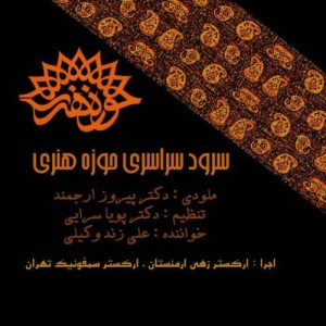 Ali Zand Vakili Chakaade Honar 300x300 - دانلود آهنگ جدید علی زند وکیلی به نام چکاد هنر