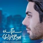 دانلود آلبوم جدید امیرعلی بهادری به نام سلام ساده