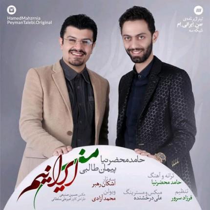 دانلود آهنگ جدید حامد محضرنیا به همراهی پیمان طالبی به نام من ایرانیم