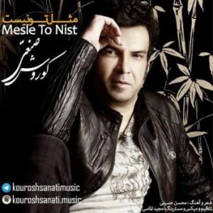 Kourosh Sanaati Mese To Nist 300x300 - دانلود آهنگ جدید کورش صنعتی به نام مثل تو نیست
