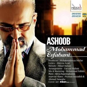 Mohammad Esfehani Ashoob 300x300 - دانلود آهنگ جدید محمد اصفهانی به نام آشوب