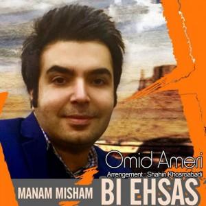 Omid Ameri Bi Ehsas 300x300 - دانلود آهنگ جدید امید عامری به نام بی احساس