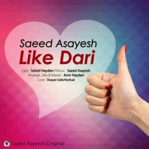 Saeed Asayesh Like Dari 300x300 - دانلود آهنگ جدید سعید آسایش به نام لایک داری