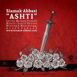 Siamak Abbasi Ashti 300x300 - دانلود آهنگ جدید سیامک عباسی به نام آشتی