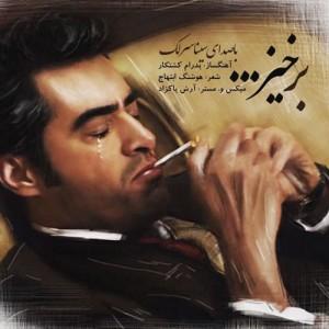 Sina Sarlak Barkhiz Shahrzad 300x300 - دانلود آهنگ جدید سینا سرلک به نام برخیز