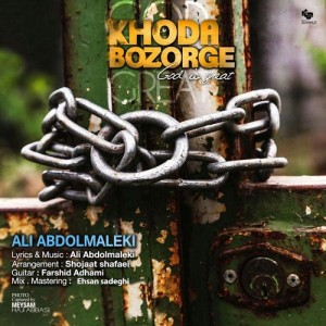 Ali Abdolmaleki Khoda Bozorge 300x300 - دانلود آهنگ جدید علی عبدالمالکی به نام خدا بزرگه