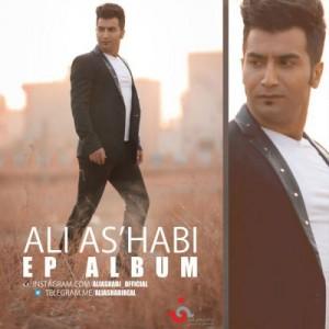 Ali Ashabi Aghoushe Khali 300x300 - دانلود آلبوم کوتاه جدید علی اصحابی