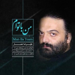 Alireza Assar Man Ba Toam 300x300 - دانلود آهنگ جدید علیرضا عصار به نام من با توام