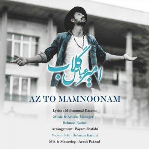 Amir Abbas Golab Az To Mamnonam 300x300 - دانلود آهنگ جدید امیر عباس گلاب به نام از تو ممنونم