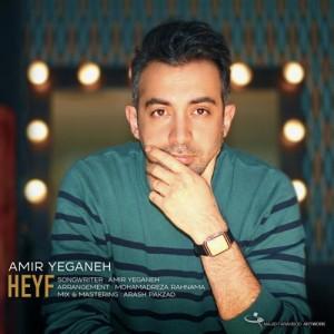 Amir Yeganeh Heyf 300x300 - دانلود آهنگ جدید امیر یگانه به نام حیف