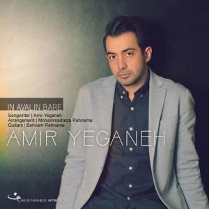 Amir Yeganeh In Avalin Bare 300x300 - دانلود آهنگ جدید امیر یگانه به نام این اولین باره