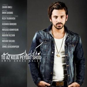 Amirabbas Golab To Az 300x300 - دانلود آهنگ جدید امیر عباس گلاب به نام تو از کجا پیدات شد
