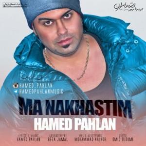 Hamed Pahlan Ma Nakhastim 300x300 - دانلود آهنگ جدید حامد پهلان به نام ما نخواستیم