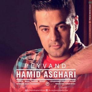 Hamid Asghari Peyvand 300x300 - دانلود آهنگ جدید حمید اصغری به نام پیوند