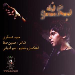 Hamid Askari Bego Na 300x300 - دانلود آهنگ جدید حمید عسکری به نام بگو نه