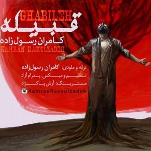 Kamran Rasoolzadeh Ghabileh 300x300 - دانلود آهنگ جدید کامران رسول زاده به نام قبیله