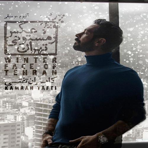 Kamran Tafti Akse - دانلود آلبوم جدید کامران تفتی به نام عکس زمستونی تهران