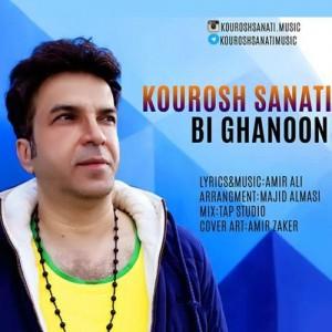 Kourosh Sanati Bi Ghanoon 300x300 - دانلود آهنگ جدید کورش صنعتی به نام بی قانون