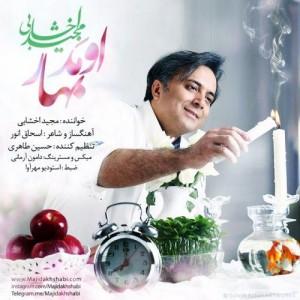 Majid Akhshabi Omad Bahar 300x300 - دانلود آهنگ جدید مجید اخشابی به نام اومد بهار