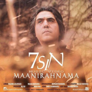 Mani Rahnama 7 Sin 300x300 - دانلود آهنگ جدید مانی رهنما به نام هفت سین