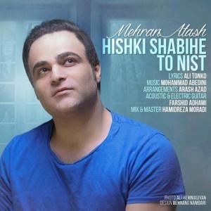 Mehran Atash Hishki Shabihe To Nist 300x300 - دانلود آهنگ جدید مهران آتش به نام هیشکی شبیه تو نیست