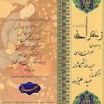 دانلود آهنگ جدید مهران مدیری به همراهی حمیدرضا ترکاشوند به نام زعفرانی