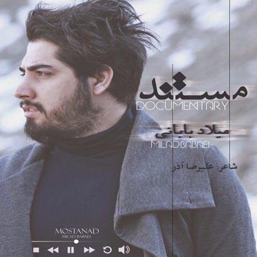 Milad Babaei Mostanad - دانلود آلبوم جدید میلاد بابایی به نام مستند