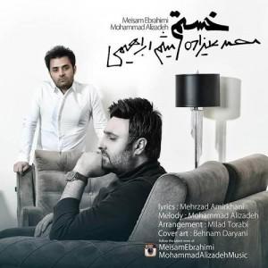 Mohammad Alizadeh Ft. Meysam Ebrahimi Khastam 300x300 - دانلود آهنگ جدید محمد علیزاده به همراهی میثم ابراهیمی به نام خستم
