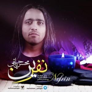 Mohsen Yahaghi Nefrin 300x300 - دانلود آهنگ جدید محسن یاحقی به نام نفرین
