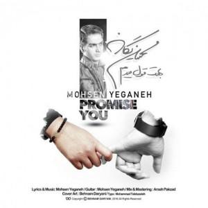 Mohsen Yeganeh Behet Ghol Midam 300x300 - دانلود آهنگ جدید محسن یگانه به نام بهت قول میدم
