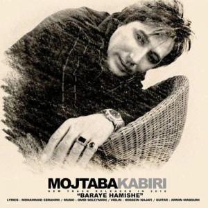 Mojtaba Kabiri Baraye Hamishe 300x300 - دانلود آهنگ جدید مجتبی کبیری به نام برای همیشه