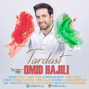 Omid Hajili Tardast 300x300 - دانلود آهنگ جدید امید حاجیلی به نام تردست