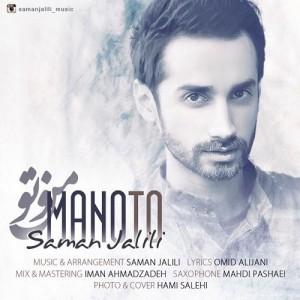 Saman Jalili Manoto 300x300 - دانلود آهنگ جدید سامان جلیلی به نام من و تو