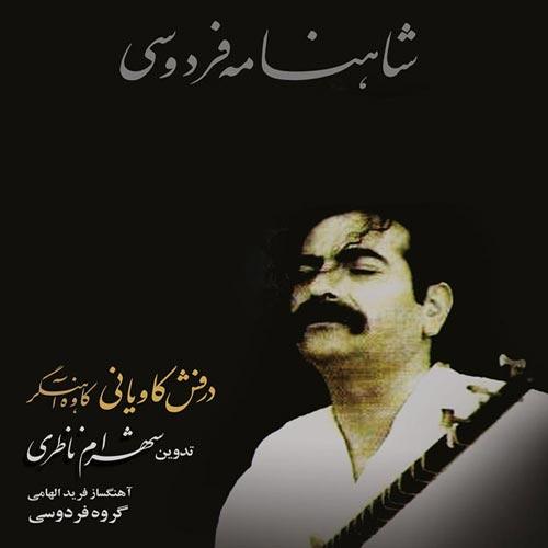 Shahram Nazeri Derafshe Kavyani - دانلود آلبوم جدید شهرام ناظری به نام درفش کاویانی