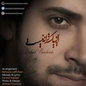 Soheil Pandvash In Yek Taraneh Nist 300x300 - دانلود آهنگ جدید سهیل پندوش به نام این یک ترانه نیست