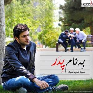 Ali Zia Bename Pedar 300x300 - دانلود آهنگ جدید علی ضیا به نام به نام پدر