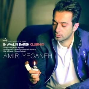 Amir Yeganeh In Avalin Bare Club Mix 300x300 - دانلود آهنگ جدید امیر یگانه به نام این اولین باره