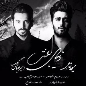 Amirabbas Golab Zibaye Lanati 300x300 - دانلود آهنگ جدید امیر عباس گلاب به نام زیبای لعنتی