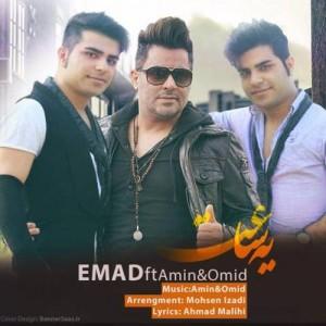 Emad Ft. Amin Omid Ye Saat 300x300 - دانلود آهنگ عماد به همراهی امین و امید به نام یه ساعت
